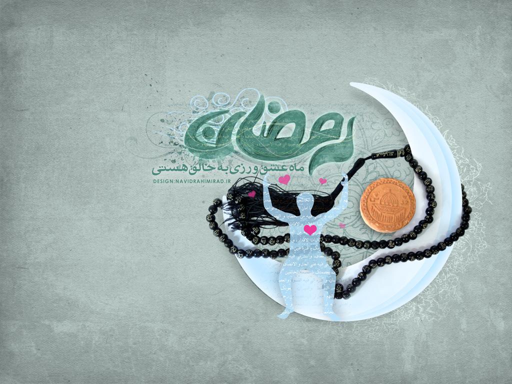 Ramadan-Wallapaper by NAVIDRAHIMIRAD