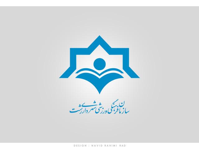 Shahrdari-Sport-Logo by NAVIDRAHIMIRAD