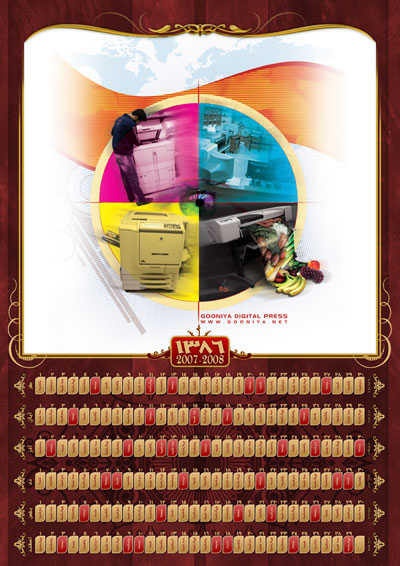 Gooniya Calendar-2 by NAVIDRAHIMIRAD