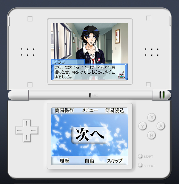 dating sim game for nds