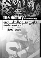 history of printmaking by aDeladv