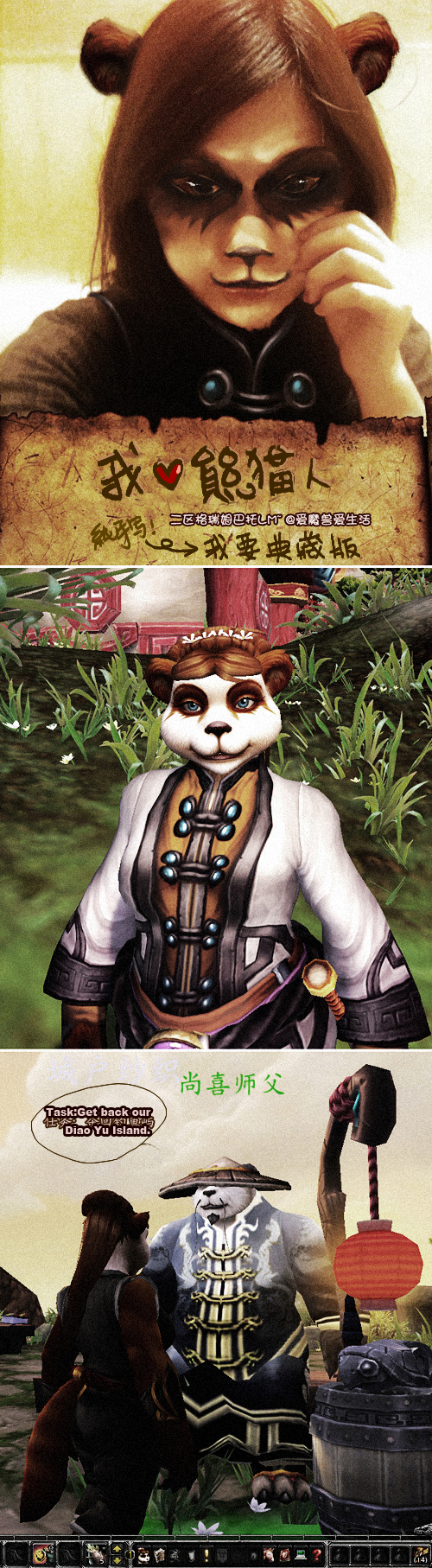 Pandaren COSPLAY by Rosalind-WT