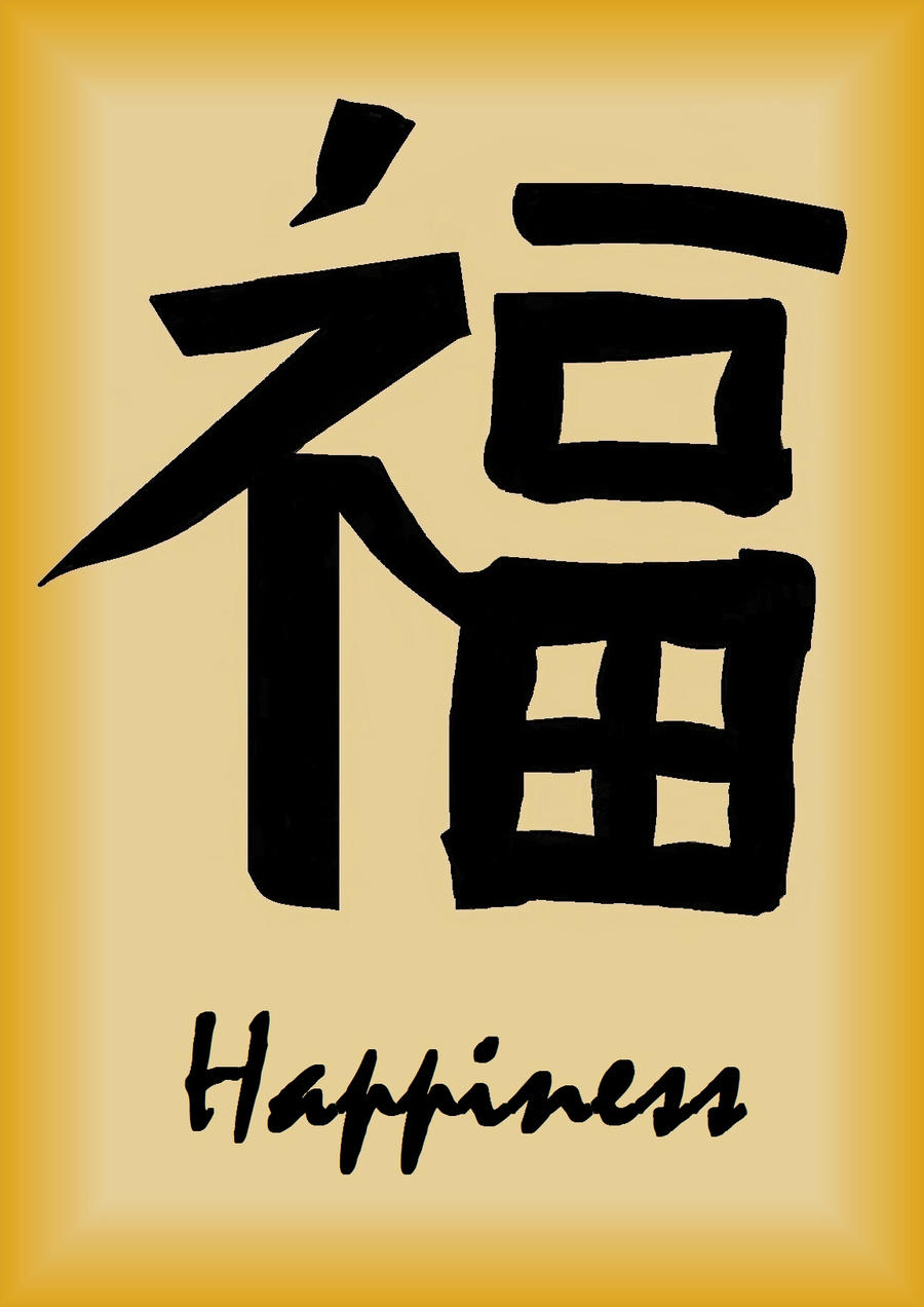 Images of Chinese Calligraphy Happiness - #SpaceHero