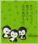 Penguin's Love