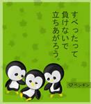 Penguin's Love