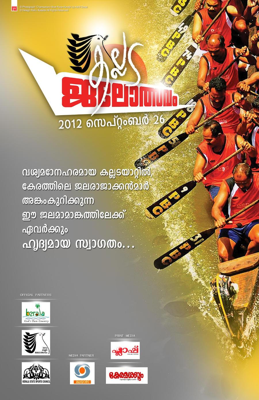 Kallada Boat Race 2012 Poster by Rishipanjami
