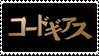 Code Geass Stamp by extern-int