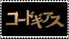 Code Geass Stamp by extern-int