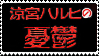 HaruhiSuzumiya Stamp by extern-int