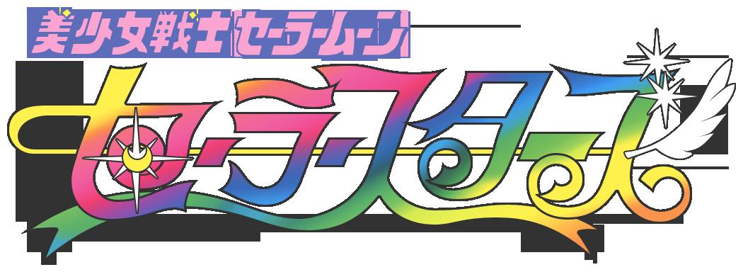 Sailormoon Sailorstars logo by Bleuette on DeviantArt