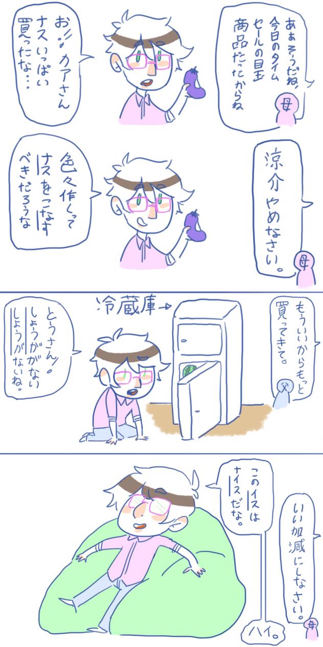 Pun Comic by Arashi-Penguin