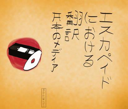 Escapades in Japanese Media Translations