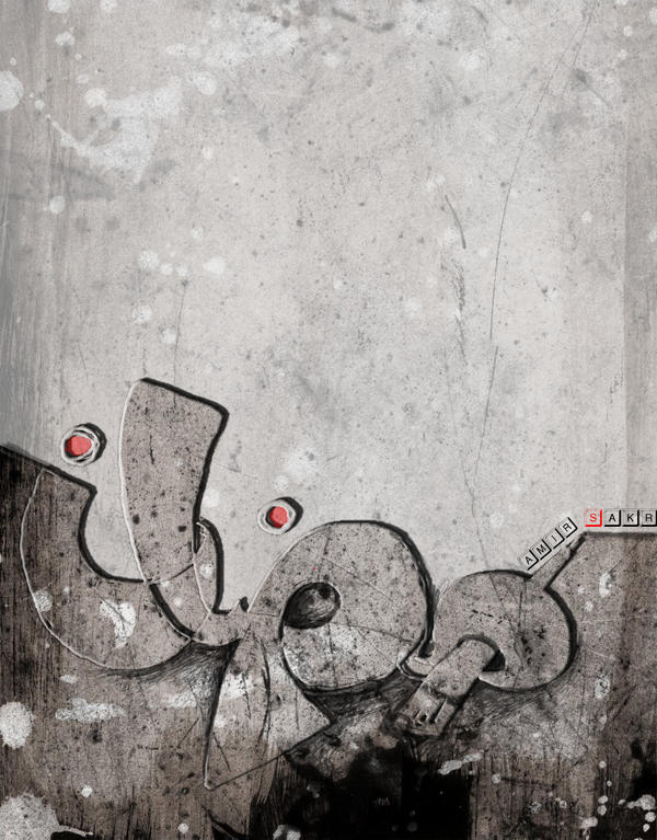 graphic Ramadan by AmirSakr