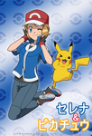 Pkmn Card - Ash!Serena and Pikachu