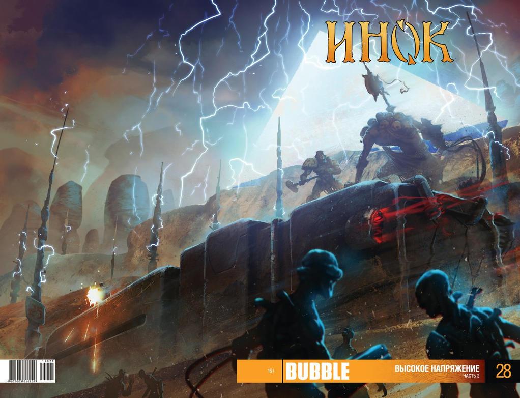 Inok #28 by EGOR-URSUS