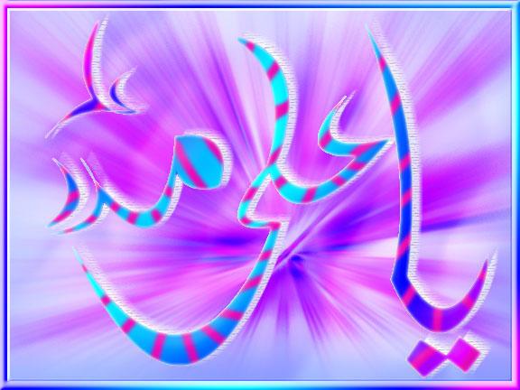 Ya ali madad by mzeeeeeeeeee on deviantart - Ya ali madad wallpaper ...