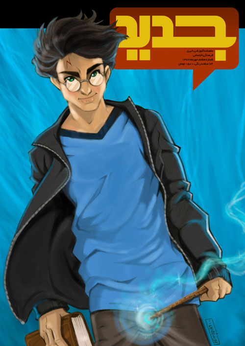 Harry Potter Cover by ehssanart