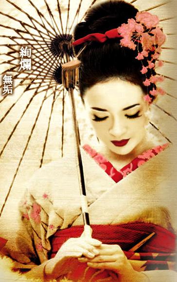 Sayuri. by theblueofmyoblivion