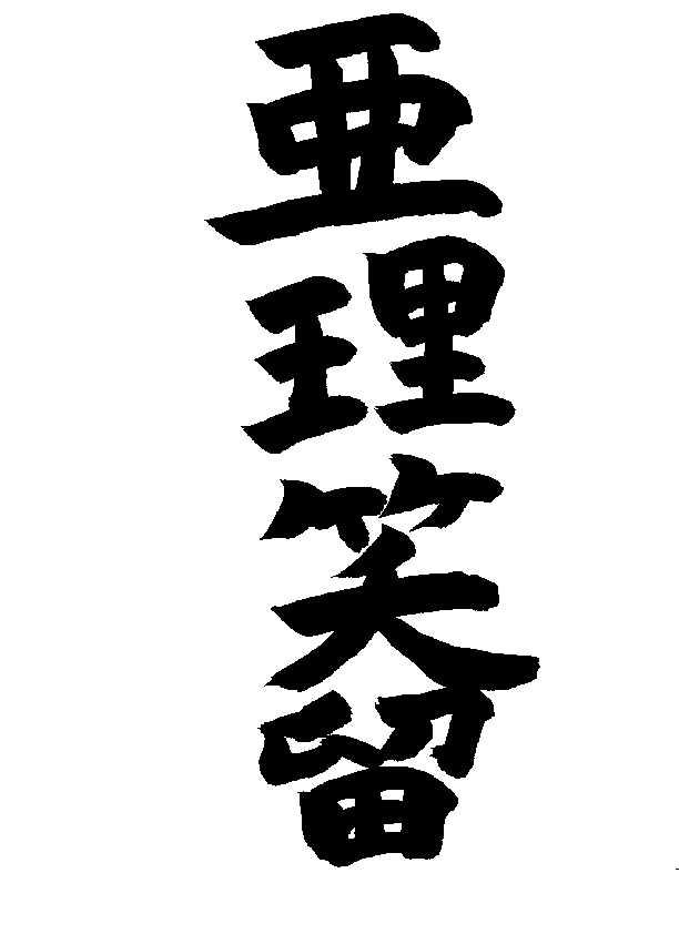 My Name: Kanji by Araiyumi