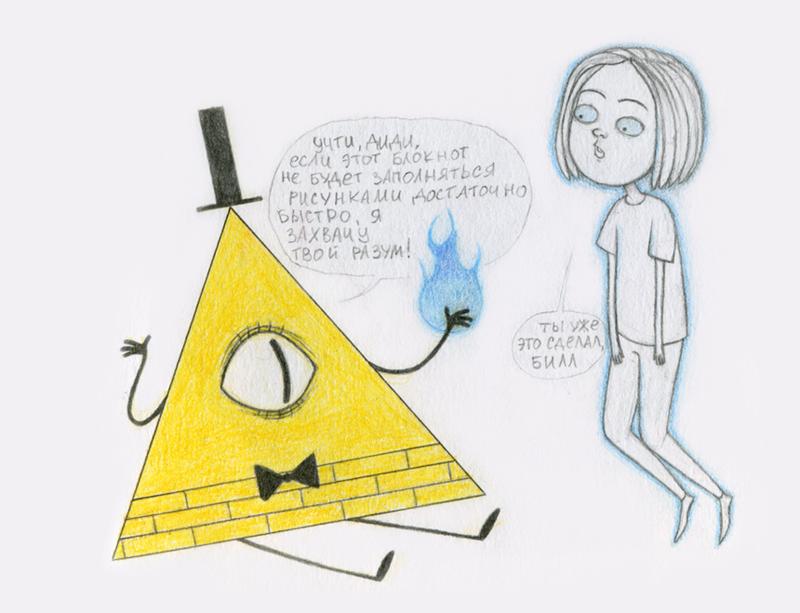 Bill says by Nyudd