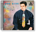Amr Diab - Ayamna [1992]