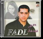 Fadl Shaker - Bayaa' El Oloub [1999]