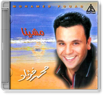 Mohamed Fouad - Mesheena [1992]