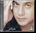 Moustafa Amar - Hayati [2001]