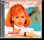 Nawal Al Zoghbi - Mandam Aleek [1998]