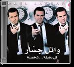 Wael Jassar - Koull De'yi'a Shakhseya - 2011