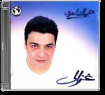 Hamid El Shaeri - Ghazaly - [2000]