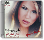 Grace Deeb - Gahnili El Alam Kolo