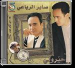 Saber Rebai - Hairony