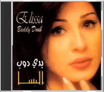 Elissa - Baddy Doub [1999]