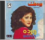 Warda - Bawadaak (Farewell) [1996]