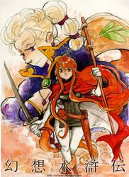 Be Brave (+prints!) by Rin-Uzuki