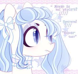 Pony vampire [Gift]
