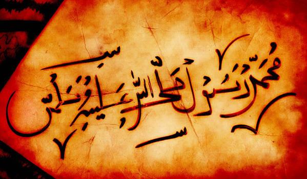 Arabic  calligraphy Muhammad Rasol PBUH