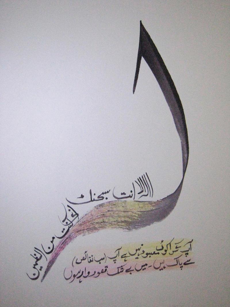 Stroke Calligraphy By Syedmaaz On Deviantart