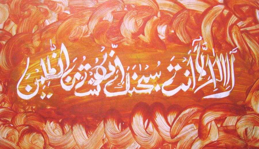 Ayat Karima by strongmind - Islamic Competiton ~December~2012