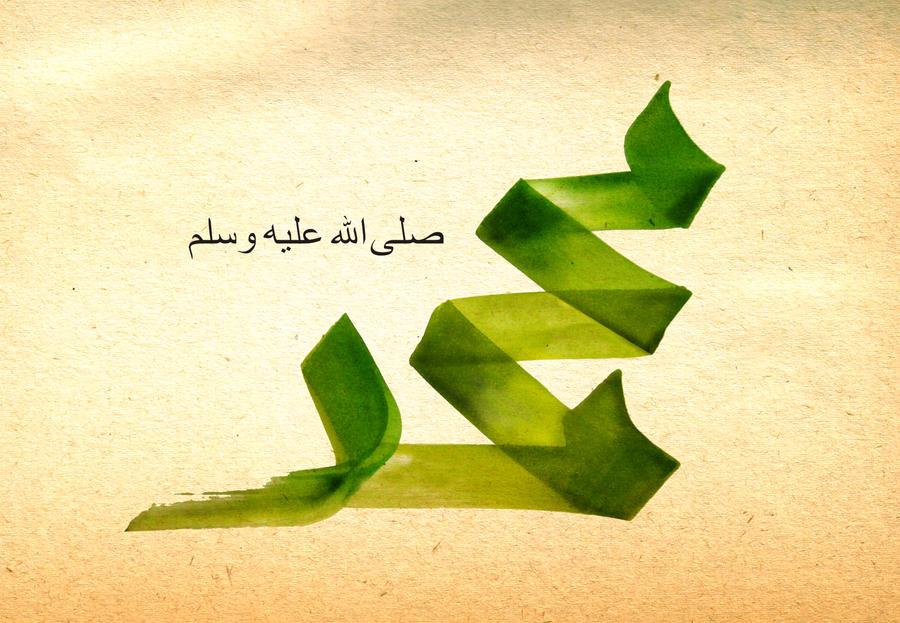 Calligraphy Muhammad PBUH In Strokes By Syedmaaz