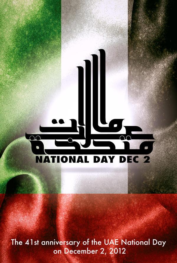 UAE National day by syedmaaz