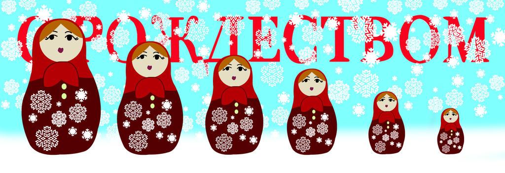Merry Russian Christmas by Weasley-Achemist93 on DeviantArt