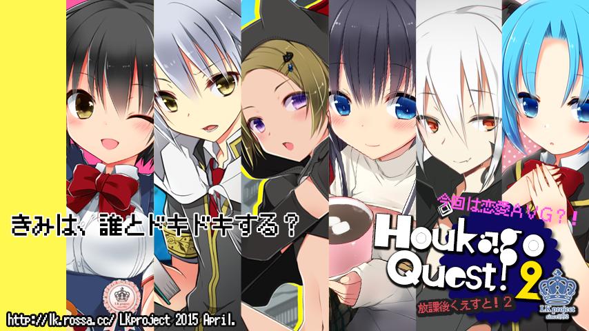 HoukagoQuest!2 by kamiyoshi