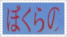 Bokurano stamp by X2010