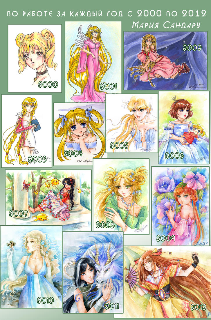 2000-2012 color images by Maria-Sandary