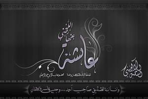 Aisha peace be upon by USAMENG