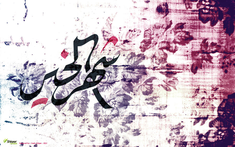 Ramadan .. The month of tender by hady-sh