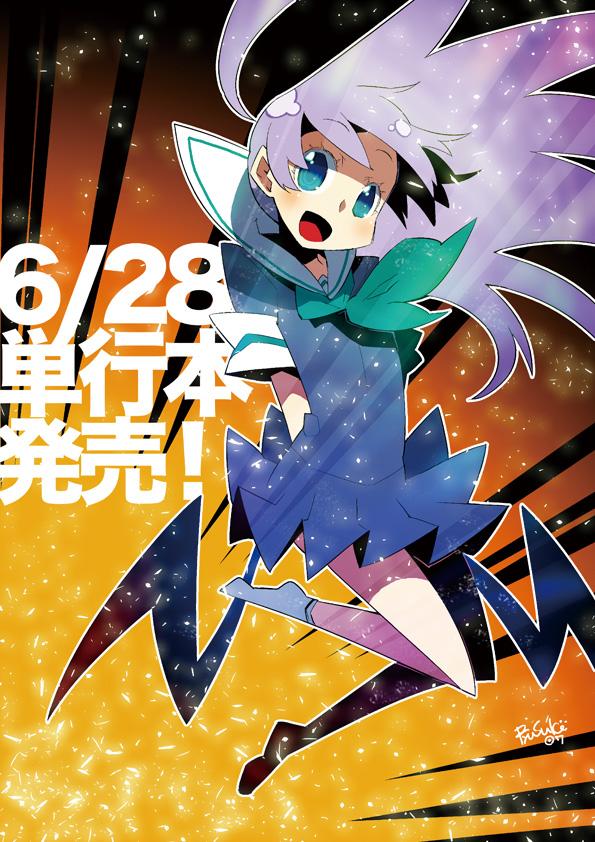 White Chaos Blast by RyusukeHamamoto