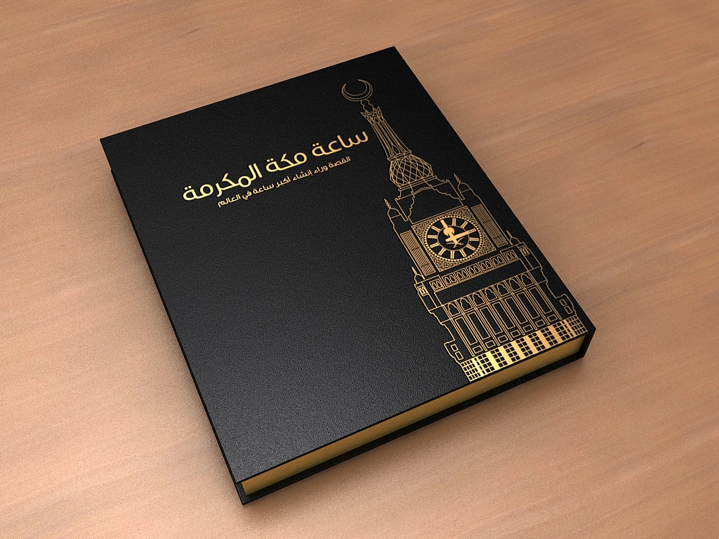 Branding   Makkah Clock Tower DVD by Digital-Saint